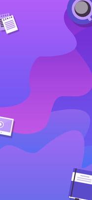 बैंगनी पृष्ठभूमि चित्रण हवा स्मार्ट कार्यालय पृष्ठभूमि कार्टून पृष्ठभूमि , हवा, बैंगनी, Psd पृष्ठभूमि सामग्री पृष्ठभूमि छवि