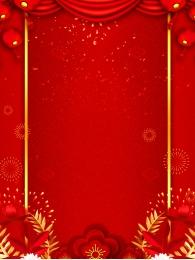お祝いの背景 中国の新年イベントの背景 新年の背景 新年の展示会ボード 普遍的な背景 赤お祝い新年展覧会ボード背景素材 中国の新年イベントの背景 背景画像