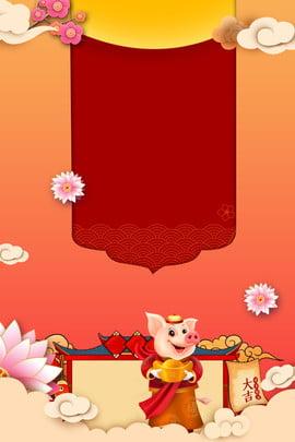 子豚 お祝いの背景 春祭りの背景 新年の背景 新年の背景 子豚 春祭りの背景 背景画像