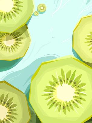 插畫背景 水果背景 手繪背景 小清新背景 , 插畫背景, 水果背景, 簡約水果彌猴桃插畫背景 背景圖片