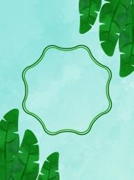 leaves background material leaves green , Fresh, Fresh, Small Fresh ภาพพื้นหลัง