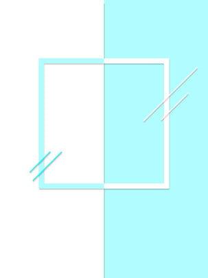 小清新 北歐 藍色 背景 , 背景, 簡約, 小清新 背景圖片
