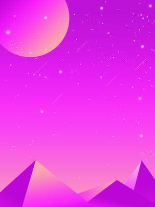 तारों वाला आकाश काल्पनिक रंग गुलाबी पहाड़ , गुलाबी, काल्पनिक रंग, चाँद पृष्ठभूमि छवि