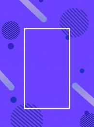 dots stripes lines frame , Purple, Frame, Striped ภาพพื้นหลัง