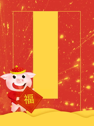 Tradition pig year pig year festive Festive New Advertising Imagem Do Plano De Fundo