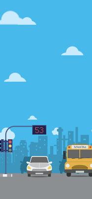 Chất liệu nền giao thông du lịch an toàn nhỏ tươi Thông Toàn Tấm Hình Nền