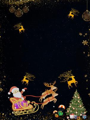 क्रिसमस बैनर , काले पोस्टर, नए साल की पूर्व संध्या का पोस्टर, पूर्ण स्क्रीन पोस्टर पृष्ठभूमि छवि