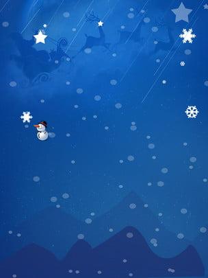 क्रिसमस पृष्ठभूमि , क्रिसमस, बर्फ के टुकड़े, पोस्टर बैनर पृष्ठभूमि छवि