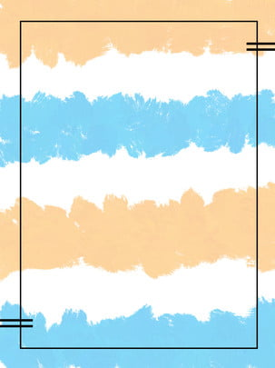 रंगीन रंग छप तत्व पृष्ठभूमि , हाथ चित्रित पृष्ठभूमि, स्याही पृष्ठभूमि, पोस्टर बैनर पृष्ठभूमि छवि