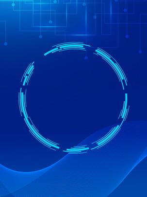 प्रौद्योगिकी प्रकाश प्रभाव पृष्ठभूमि , प्रौद्योगिकी, प्रकाश प्रभाव, नीले पृष्ठभूमि छवि