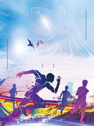 running background , Run, Physical, Education Background image