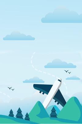 jet avião aeronave avião background , Voar, Avião, Voo Imagem de fundo