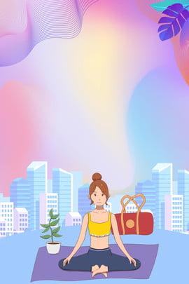 yoga background , Yoga, Meditate, Cozy Background image