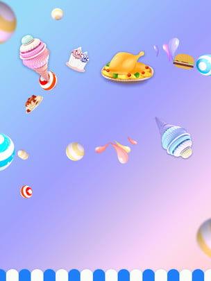 Dessert Ice Cream Food Frozen Dessert background , Fruit, Sweet, Delicious Background image