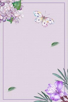 हाथ चित्रित बैंगनी रंग के फूल पृष्ठभूमि , हाथ चित्रित बैंगनी रंग के फूल पृष्ठभूमि, पोस्टर बैनर, कार्टून पृष्ठभूमि छवि