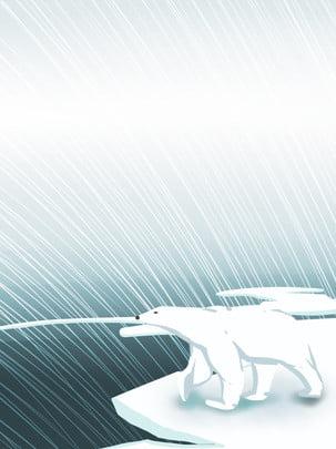 アイスベア ベア 哺乳類 ファー 背景 , 野生生物, 北極, 動物 背景画像
