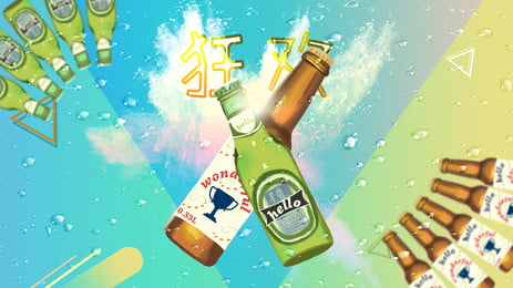 乾杯の背景図, ビール, 夕日, 乾杯! 背景画像
