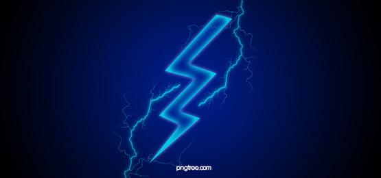 blue lightning latar belakang, Biru, Kilat, Suasana imej latar belakang