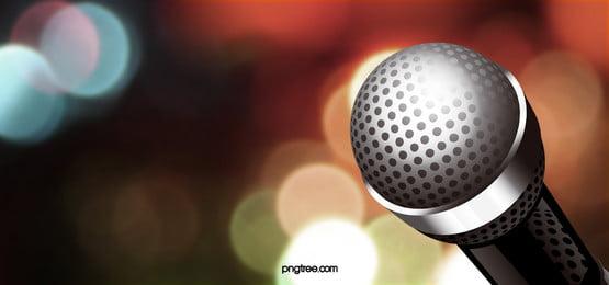 演唱背景, 演唱, 麥克風, 話筒 背景圖片