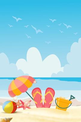 समुद्र तट पृष्ठभूमि , समुद्र तट, नीले आकाश, Baiyun पृष्ठभूमि छवि