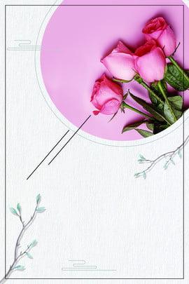 फूल पृष्ठभूमि , फूल, फूल, गुलाबी पृष्ठभूमि छवि