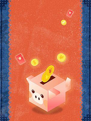 Piggy bank Savings bank Piggy Recipiente Background Dinheiro A Poupança Imagem Do Plano De Fundo