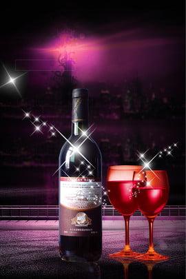 ワイン アルコール 飲料 赤ワイン 背景 , 飲み物, ワイングラス, 眼鏡 背景画像