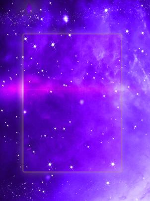 우주 은하수 별 천체 배경 , 별, 천문학, 빛 배경 이미지