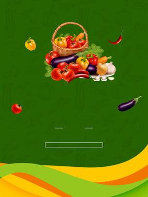 सब्जियों और फलों की पृष्ठभूमि का चित्रण , फलों और सब्जियों, रंग, पोस्टर बैनर पृष्ठभूमि छवि