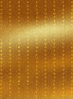 धातु बनावट पृष्ठभूमि , धातु, बनावट, सोना चांदी तांबा पृष्ठभूमि छवि