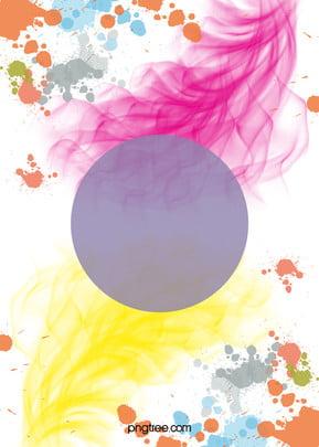 水彩画の表紙デザイン , カラー, 水墨画, 表紙デザイン 背景画像