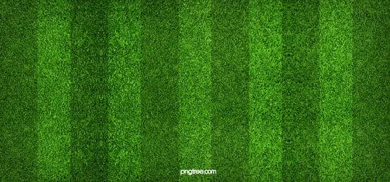 सुंदर हरे रंग की फुटबॉल मैदान, सुंदर, ग्रीन, फुटबॉल पृष्ठभूमि छवि