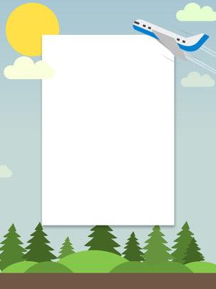 máy bay h5 nền du lịch , App Nền, H5 Nền, Điện Thoại Di động Nền Ảnh nền