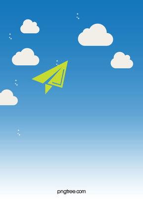 Bầu trời xanh  Bạch Vân nền hoạt hình Hoạt Hình Bầu Hình Nền