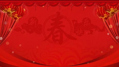 kéo rèm màu đỏ, Mở., Rèm Cửa, Màu đỏ. Ảnh nền