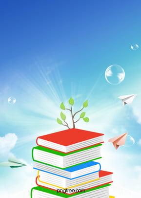 परिसर संस्कृति को दिखाने के ब्लैकबोर्ड के वर्तमान ज्ञान पृष्ठभूमि की , परिसर, पुस्तक, ज्ञान पृष्ठभूमि छवि