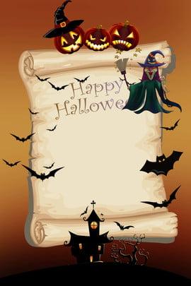 halloween background , Preto, O Terror, Fantasia De Fundo Imagem de fundo