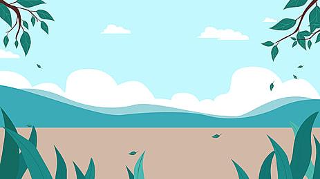 山 アルプ ハイランド 景観 背景, 範囲, 自然高揚, 空 背景画像