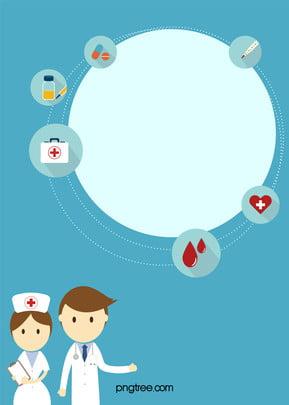 वेक्टर नीले रंग चिकित्सा चिकित्सा अस्पताल प्रचार फ्लैट पृष्ठभूमि , वेक्टर, नीले, चिकित्सा पृष्ठभूमि छवि