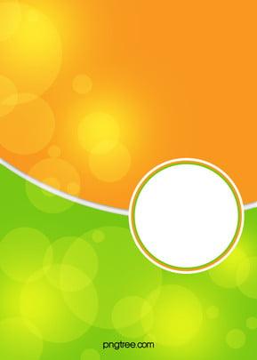 oren segar lingkaran putih hijau latar belakang , Segar, Putih Bulatan, Orange Hijau imej latar belakang