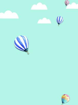 熱氣球背景 , 簡約, 卡通, 熱氣球 背景圖片