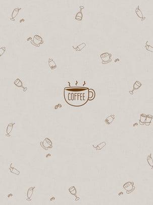 ताजा कॉफी पोस्टर पेय पृष्ठभूमि सामग्री , आकर्षक, कॉफी पोस्टर, पेय पृष्ठभूमि छवि