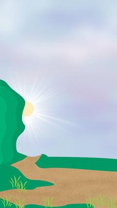 O sol Da manhã H5 material de Fundo No Início Da Imagem Do Plano De Fundo