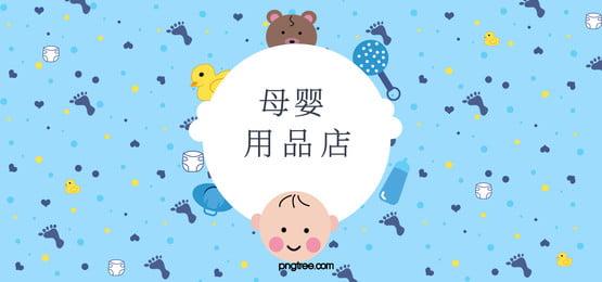 可愛い宝の背景図, 可愛い, 靑い, 母子 背景画像