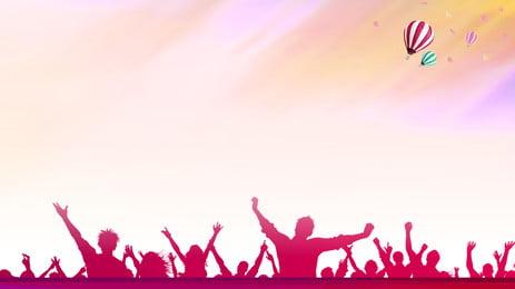 उत्साही भीड़, कार्निवल, भीड़, उत्साही भीड़ पृष्ठभूमि छवि