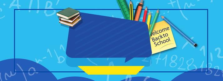 शैक्षिक पोस्टर बैनर पृष्ठभूमि, नीले, शिक्षा बैनर, प्रकाश पृष्ठभूमि पृष्ठभूमि छवि
