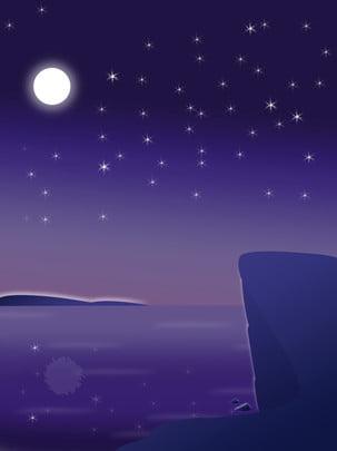 靑星空APP携帯端H5背景 靑い 星空 星 背景画像