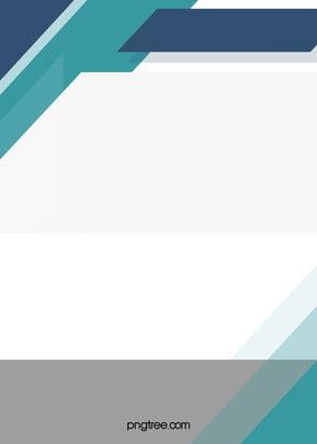 ज्यामितीय minimalist व्यापार पृष्ठभूमि सामग्री , नीले रंग की प्रौद्योगिकी, व्यापार तह, ग्रेड पर पृष्ठभूमि छवि