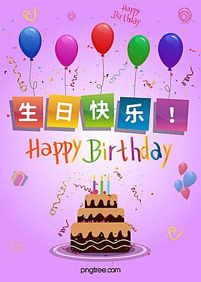 Chúc mừng sinh nhật mẫu nền màu tím Chúc Mừng Sinh Hình Nền