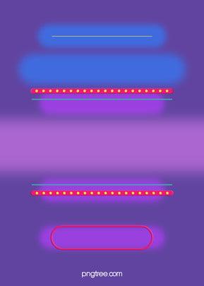 romântica purple neon background , Background, Roxo, Fundo Romântico Imagem de fundo